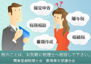 関東信越税理士会群馬県支部連合会 イメージ画像